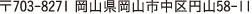 〒703-8271 岡山県岡山市中区円山58-11